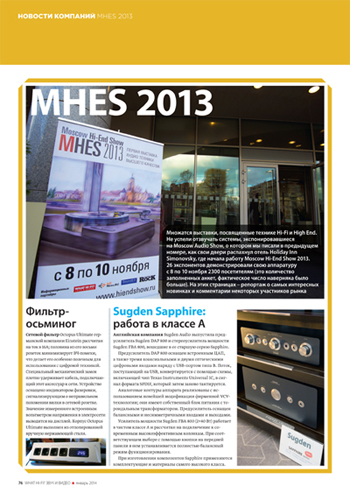 WHAT HI-FI? ЗВУК И ВИДЕО about MHES 2013