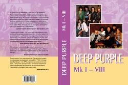 Новая книга «DEEP PURPLE Mk I-VIII»