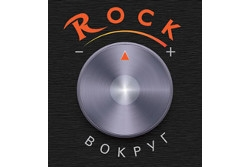 Rock Вокруг